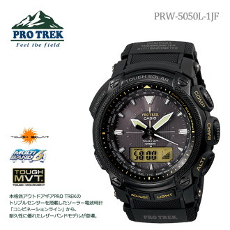 CASIO Casio PROTREK protrek PRW-5050L-1JF radio watch tough solar mens watch fs3gm
