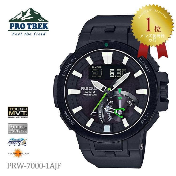 カシオ CASIO プロトレック 7000 ソーラー 電波 防水 PROTREK PRW-7000-1AJF 腕時計 メンズ | 名入れ 20気圧防水 国内正規品