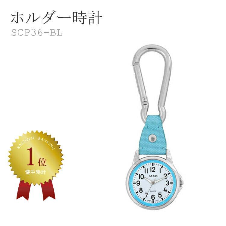 J-AXIS カラビナ ポケットウォッチ カラビナウォッチ ホルダー時計 フックウォッチ J-AXIS SCP36-BL ライトブルー 水色