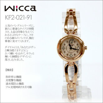 CITIZEN citizen wicca Wicca series Bangle Bracelet type solar TEC watch KF2-021-91