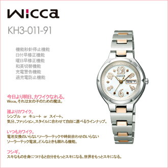 CITIZEN citizen wicca Wiccan solar TEC watch KH3-011-91