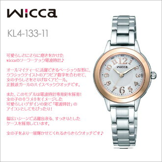 Citizen Citizen wicca ウィッカソーラーテック radio time signal Lady's watch KL4-133-11fs3gm