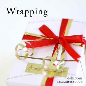 A variety of feelings although filled with gifts. I think not wrapping... we will form. Wrapping options