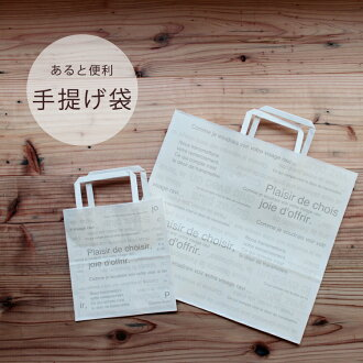 When there is it, gift, exchange of presents use is convenient! Paper sack shopping bag (※ we handling gift and) upup7 which I, please order together