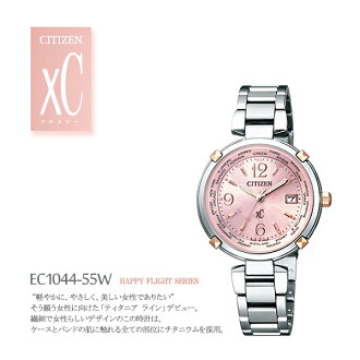 CITIZEN citizen XC cross CI EC1044-55 W HAPPY FLIGHT (happy flight series) TITANIA line eco-drive radio watch ladies arms watches