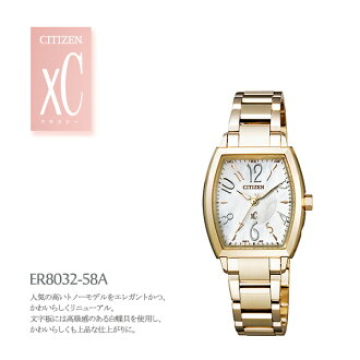 Citizen citizen XC cross sea ER8032-58A トノーモデルエコドライブ radio time signal Lady's watch fs3gm