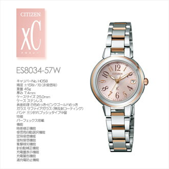 Citizen XC CITIZEN eco-drive radio clock ミニソル ES8034-57 W