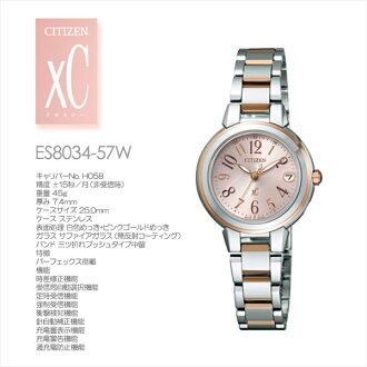 Citizen XC CITIZEN eco-drive radio clock ミニソル ES8034-57 W
