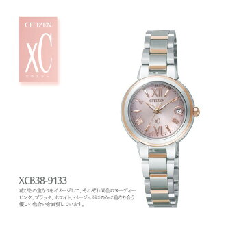 ★ ★ CITIZEN citizen XC cross sea eco-drive radio clock XCB38-9133