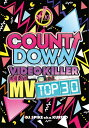 カウントダウン形式でお楽しみ下さい! COUNTDOWN VIDEOKILLER BEST OF 2014 - FULLSIZE MV TOP30 - DJ SPIKE A.K.A. KURIBO