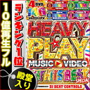 e-BMS限定 洋楽DVD 4枚組「永久保存盤」ベスト Heavy Play Music Video 〜Best Hits Best Special〜 DJ Beat Controls 【国内盤】【4枚組】