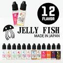 【送料無料】 電子タバコ リキッド - JELLY FISH (ジェリーフィッシュ)(15ml)(全12種)【国産ブランド】【正規品】【日本食品分析センター検査済み】【あす楽対応】