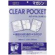 セキセイ アゾン クリアポケット OPP袋(0.06mm厚) AZ-575L【a31199】