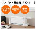 【送料無料】プラス コンパクト断裁機 PK-113【j26310】【smtb-KD】