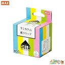 マックス(MAX)紙クリップ DELP(デルプ)DL-155...