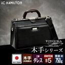 ショッピングビジネスバッグ ダレスバッグ ビジネスバッグ メンズ 日本製 B5 ブリーフケース 2way 鍵付き ミニダレスバッグ 豊岡製鞄 No.22313【豊岡・平野鞄】