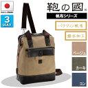 【送料無料】(北海道・沖縄・離島を除く)日本製 ショルダーバッグ 帆布 A4 メンズ レディース 3way 日本製 豊岡製鞄 旅行 斜めがけ 鞄の國 撥水 ダレスリュック #33675