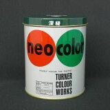 ターナー ネオカラー 600cc缶入(深緑)【a07819】