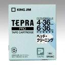 キングジム 「テプラ」PRO ヘッド・クリーニングテープ SR36C【4162017】