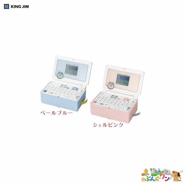 キングジム ラベルライター テプラPRO SR-GL1 テプラ 本体【a20334】