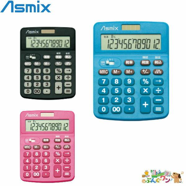 アスカ(Asmix) 消費税電卓 <新・消費税に対応!> C1231