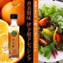 義農味噌(株) 香美贅味伊予柑ドレッシング 190ml