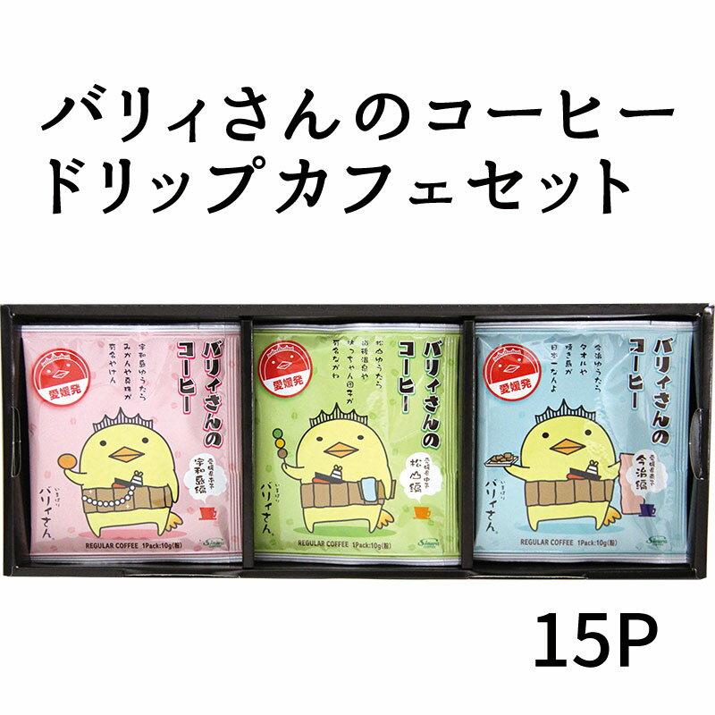 進和珈琲(株) バリィさんのコーヒードリップカフェセット15P...:e-bussan:10001468