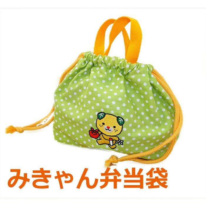 (有)木下ソーイングみきゃん弁当袋≪メール便対応商品≫...:e-bussan:10001018