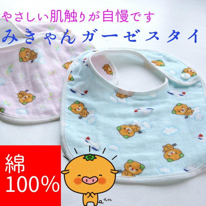 丸栄タオル(株)みきゃんガーゼスタイ...:e-bussan:10001588