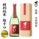 愛媛県酒造協同組合 雪雀酒造(株) 純米超辛口720ml