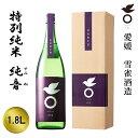 お土産・プレゼントに。ふくよかな香りとまるみ、膨らみ、 コクと続く豊かな味わい、 切れ味よい後口の特別純米酒です。