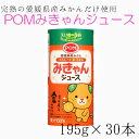 (株)えひめ飲料POMみきゃんジュース 195gカート缶/×30本