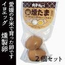 【人気おとりよせ】(有)イヨエッグ 燻製卵