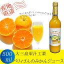 【人気のお土産】【バリィさん】大三島果汁工業(株)バリィさん...
