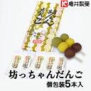 亀井製菓(株) 坊っちゃん団子 個包装5本入