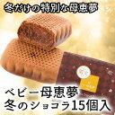 (株)母恵夢 ベビー母恵夢(ポエム)・冬のショコラ 箱15個入