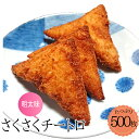 【人気のお取り寄せ】扇屋食品(株)さくさくチーとろ明太味50枚×10袋【2018】