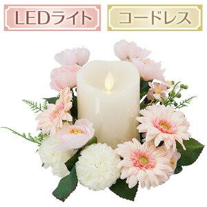 【仏壇用のミニ仏花・造花・霊前灯】 モダン仏花 LED