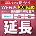 【延長専用】 WiMAX2+無制限 WX05 WX06 W06 L02 無制限 wifi レンタル 延長 専用 30日 ポケットwifi Pocket WiFi レンタルwifi ルータ..