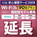 【延長専用】安心保障付き WiMAX2+無制限 WX05 WX06 W06 L02 無制限 wifi レンタル 延長 専用 90日 ポケットwifi Pocket WiFi レンタル..