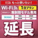 【延長専用】 WiMAX2+無制限 WX05 WX06 W06 L02 無制限 wifi レンタル 延長 専用 1日 ポケットwifi Pocket WiFi レンタルwifi ルーター..