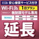 【延長専用】安心保障付き WiMAX2+無制限 WX05 WX06 W06 L02 無制限 wifi レンタル 延長 専用 1日 ポケットwifi Pocket WiFi レンタルw..