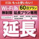 【延長専用】 E5383 303ZT 305ZT 501HW 601HW 602HW T6 無制限 wifi レンタル 延長 専用 60日 ポケットwifi Pocket WiFi レンタルwifi ..