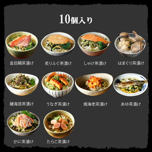 【高級 ギフト】【高級お茶漬けセット】(10種類)金目