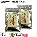 【国産100%】あずき茶 ティーパック 無添加 5g×12パック×2袋セット ノ