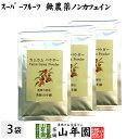 【無農薬】カムカムパウダー 50g×3袋セット ペルー産 粉...