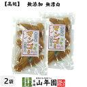 【高級】ドライマンゴー 無添加 無漂白 160g×2袋セット...