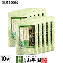 日本漢方杜仲茶【国産無農薬】2g×30パック×10袋セット