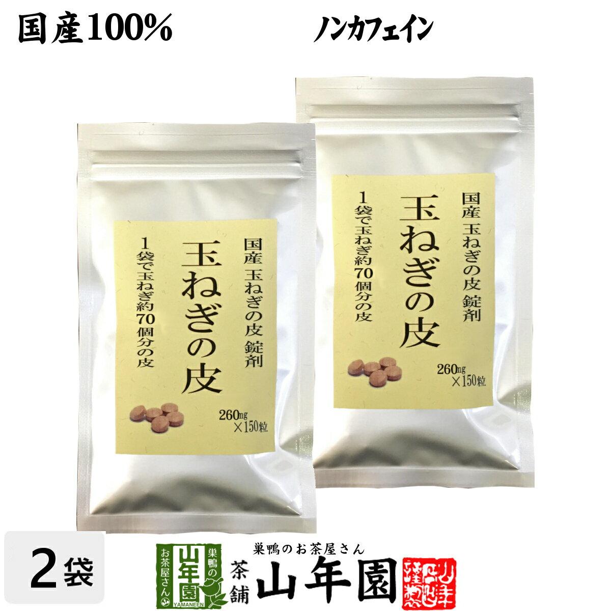 国産100%玉ねぎの皮サプリメント300mg×150粒×2袋セット錠剤タイプノンカフェイン送料無料北