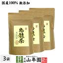 烏龍茶 ウーロン茶 ティーパック 2.5g×24パック×3袋セット 無添加 送料無料 大分県産 ティーバッグ 国産 ダイエット 日本茶 茶葉 ギフト プレゼント お歳暮 御歳暮 プチギフト お茶 2019 内祝い お返し